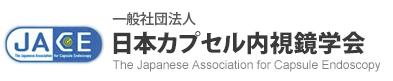 日本カプセル内視鏡学会