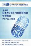 第4回日本カプセル内視鏡研究会学術集会 抄録