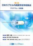 第5回日本カプセル内視鏡学会学術集会 抄録