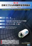 第8回日本カプセル内視鏡学会学術集会 抄録