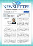 JACE学会ニュースレター No.1 2009