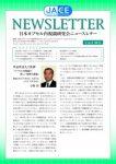 JACE学会ニュースレター No.3 2011