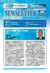 JACE学会ニュースレター No.5 2013.3