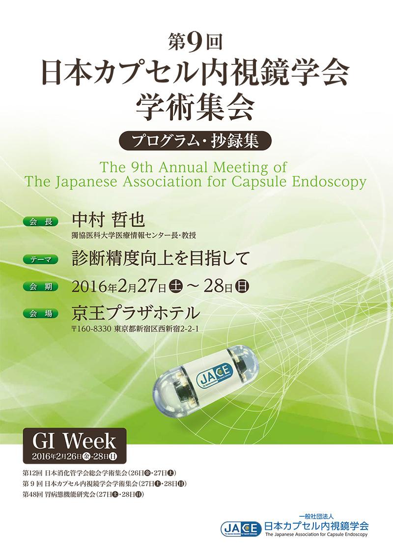 第9回日本カプセル内視鏡学会学術集会 抄録