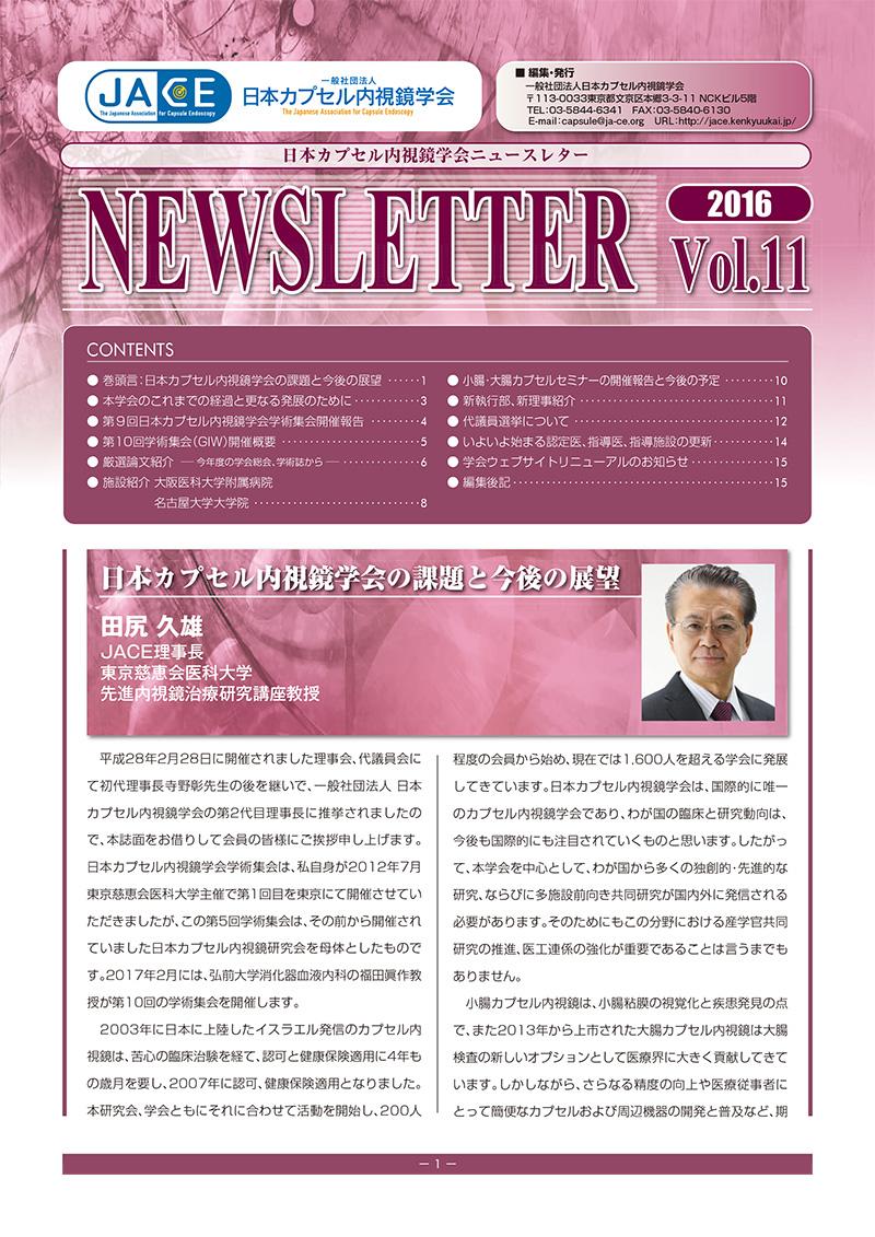 ニュースレター vol.11