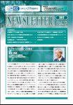 JACE学会ニュースレター No.12 2017.1