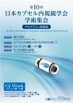 第10回日本カプセル内視鏡学会学術集会 抄録