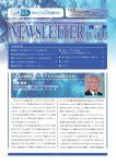 JACE学会ニュースレター No.13 2018.2