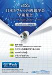 第12回日本カプセル内視鏡学会学術集会 抄録