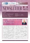 JACE学会ニュースレター No.15 2020.1