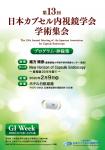 第13回日本カプセル内視鏡学会学術集会 抄録