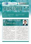 JACE学会ニュースレター No.16 2020.12